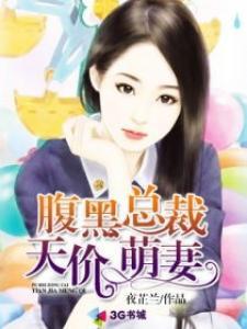 腹黑BOSS抢萌妻小说全文阅读