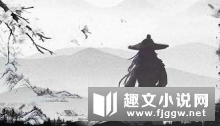 星河不死传小说全文阅读